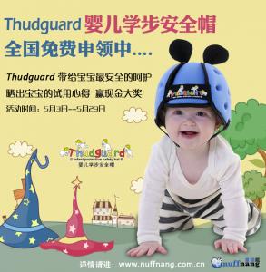 婴儿学步帽