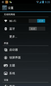 CM10.1-Android4.2.2